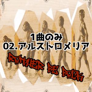 【1曲のみ】アルストロメリアのダウンロード音源(mp3)