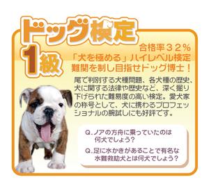 ドッグ検定1級(カード決済)
