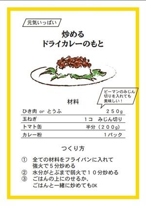 かんたん☆ドライカレーミックス(6人分)とうがらし・小麦粉・油不使用 グルテンフリー 化学調味料不使用