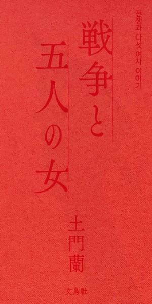 【卸販売25冊セット】小説『戦争と五人の女』