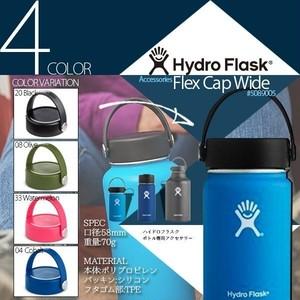 5089005 HydroFlask ハイドロフラスク 専用キャップ 口径:48.5mm コバルト オリーブ ブラック ウォーターメロン フレックス キャップ ワイド Flex Cap Wide
