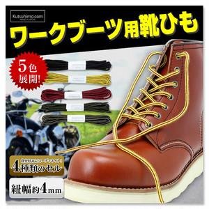 150cm・黄×茶・クリアセル・ワークブーツ用靴ひも
