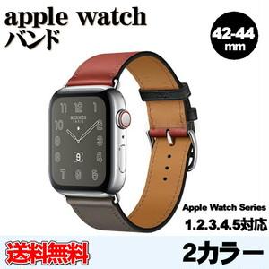 お洒落は手元から!  apple watch バンド 42mm-44m 互換 Series 54321  アップルウォッチ PUレザーバンド  2色カラー