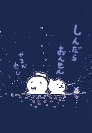 コピー:同人誌 山田玲司描きおろし絵本「しんだらおんせん」