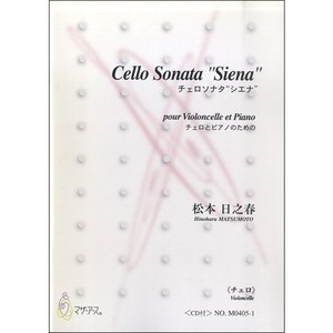 "M0405 Cello Sonata ""Siena""(Violoncelle and Piano/H. MATSUMOTO /Full Score)"