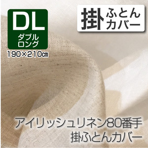 【受注生産】アイリッシュリネン80番手掛ふとんカバー ダブルロングサイズ