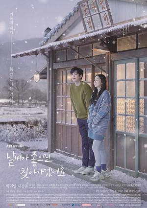 韓国ドラマ【天気が良ければ訪ねて行きます】DVD版 全16話