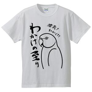 わかけ(若気)の至りTシャツ・ワカケホンセイインコ/ホワイト