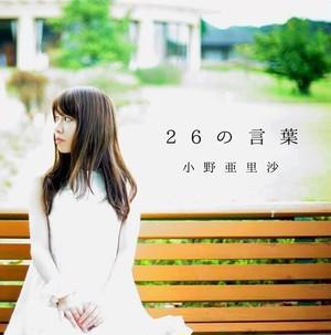 26の言葉【ALBUM】