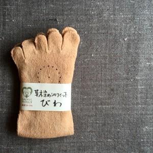 シルク [ 枇杷染め ] 五本指くつ下・麻炭サークル入り