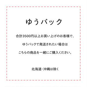 合計3500円以上お買い上げのお客様で、ゆうパックで発送されたい場合(北海道・沖縄を除く)