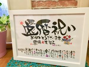 ネームポエムA4 還暦祝いフレーム付