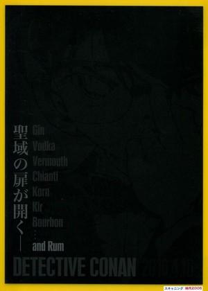 (1)名探偵コナン 純黒の悪夢〈ナイトメア〉