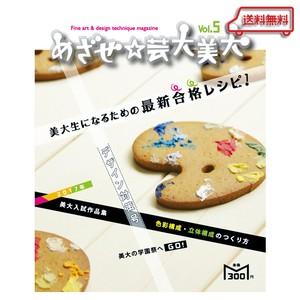 【数量限定】技法マガジンめざせ☆芸大美大Vol.5[デザイン対策号]