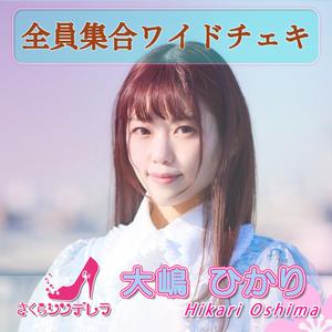 【1部】S 大嶋ひかり(さくらシンデレラ)/全員集合ワイドチェキ