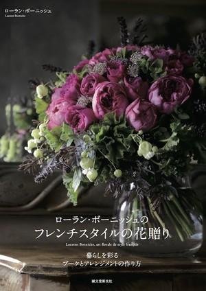 【送料無料】『ローラン・ボーニッシュのフレンチスタイルの花贈り』[書籍]