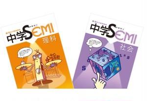 教育開発出版 中学ゼミ(中学Semi) 2021年度版 新品完全セット ISBN なし