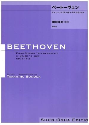 S035i10 Takahiro SONODA kouteiban beethoven・Piano・Sonate #10[G Major] op14-2(Piano solo/T. SONODA /Full Score)