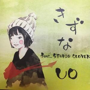 【CD】きずな feat. STUDIO CLOVER/名古屋の旅BAR/万有引力のほにゃららfeat.とてらぽって