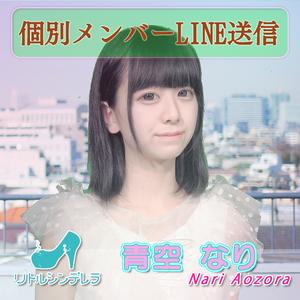 【1部】L 青空なり(リトルシンデレラ)/個別メンバーLINE送信