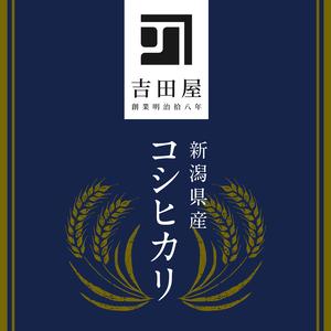 令和元年産 新潟県 佐渡産コシヒカリ 5kg