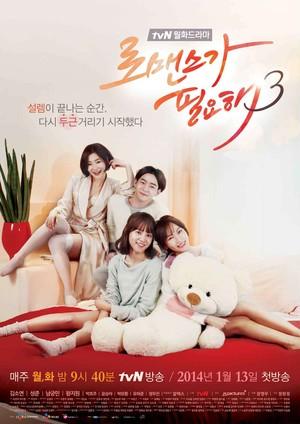 ☆韓国ドラマ☆《ロマンスが必要3》Blu-ray版 全16話 送料無料!