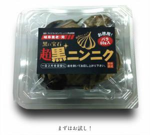 お試し用!中京TV「大徳さん」で紹介されました! 熟成発酵 黒にんにく バラ60g入 【養老町特産ブランド認証品】