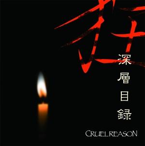 CD CRUEL REASON 「狂深層目録」