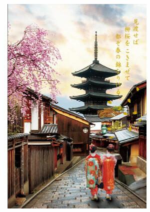 日本の美景3Dポストカード 古都(京都、八坂神社 五重塔)
