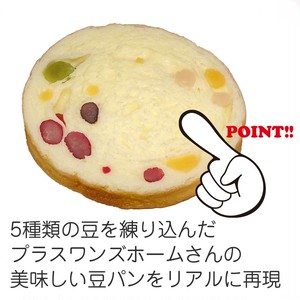 豆パン 食品サンプル コースター (プラスワンズホーム)