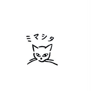ミマシタ -ねこー