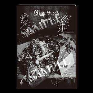 【予約商品】Story Teller(Terror)朗読・サイコ 第1回 「一番のファン」朗読台本