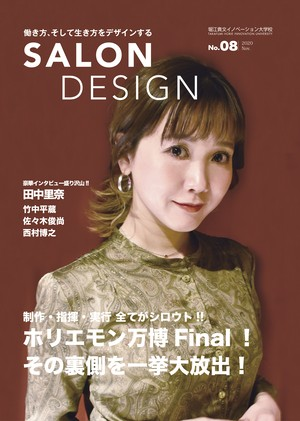 HIU雑誌『SALON DESIGN』vol.8(電子版)