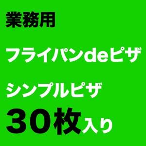 業務用 フライパンdeピザ(シンプルピザのみ) 30枚入り (1枚あたり370円)