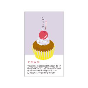 名刺 テンプレート 印刷|MTG-025 カップケーキ|用紙は白色がきれいな凹凸のあるやさしい雰囲気のモデラトーンGAピュアが特におすすめ
