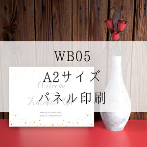 WB05【A2サイズ】パネル印刷