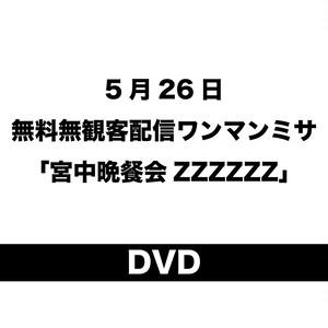 "【Jin-Machine】DVD「5月26日無料無観客配信ワンマンミサ""宮中晩餐会ZZZZZZ""」"
