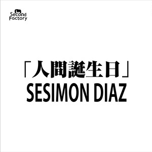 人間誕生日 / SESIMON DIAZ CD-R