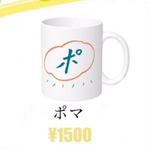 【花ポSHOP限定】ポマ(花ポマグカップ)