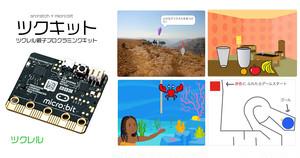 ツクキット――しっかり教材付 micro:bit+Scratch 4つのゲームがつくれるプログラミングキット(動画解説付き)マイクロビット同梱バージョン