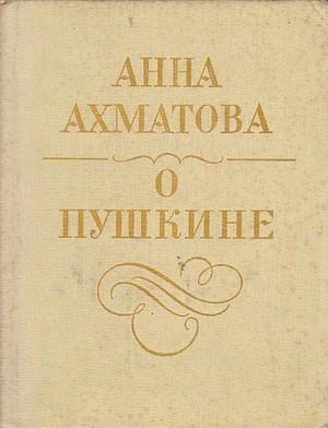 「プーシキンについて」アンナ・アフマートヴァ
