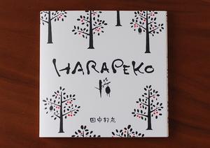 HARAPEKO 「サラータ森のぱいえくん」