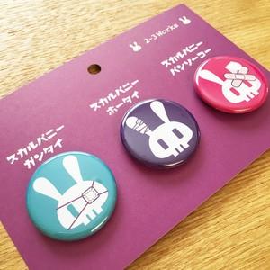 【缶バッジ】スカルバニー 3種類セット
