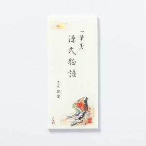 源氏物語一筆箋 第8帖「花宴」