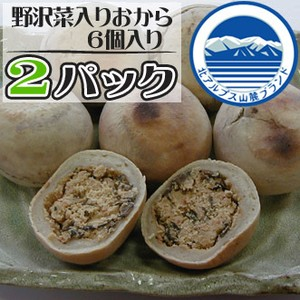 灰焼きおやき 茄子(6個入り)と、 野沢菜入りおから(6個入り)の、いずれか2パック