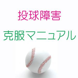 投球障害克服マニュアル