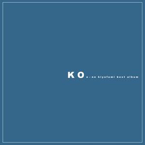 K.O (Best Album) / オーノキヨフミ / CD販売 / 送料無料