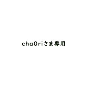 cha0riさま専用