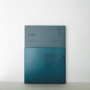 上田義彦『旅情』