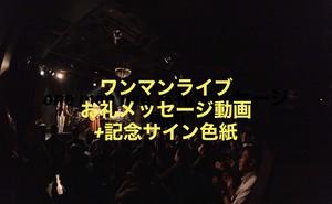 one man live お礼メッセージ動画&サイン色紙